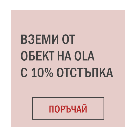 Vzemi ot sredizemnomorska kuhnq OLA s 10% otsypka